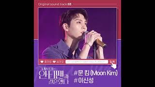 문 킴 (Moon Kim) - It's you (Instrumental) 그래서 나는 안티팬과 결혼했다 (So I Married An Anti-Fan) OST Part.3