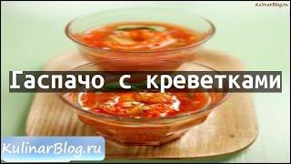 Рецепт Гаспачо с креветками