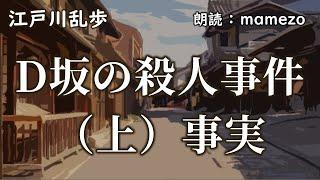 【朗読】 江戸川乱歩 「D坂の殺人事件」(上)