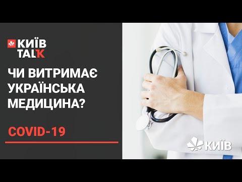 COVID-19: чи витримає українська медицина? (Київ Talk 11.12.20)