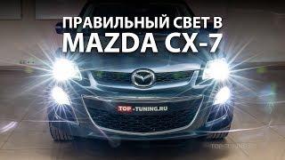Делаем правильный свет для MAZDA CX-7