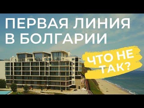 КАКАЯ Недвижимость в Болгарии на первой линии. Не ПОДОШЛА для покупки нашим клиентам?