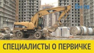 видео Первичный рынок жилья