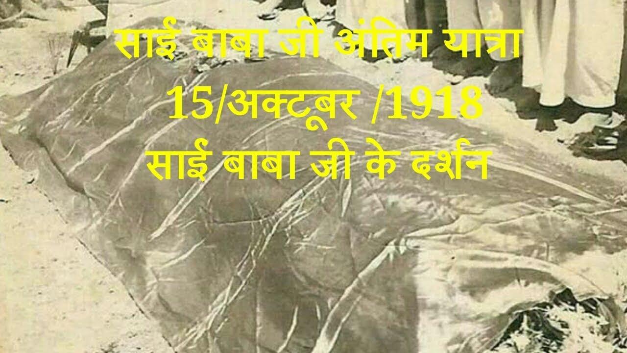 Download Sai baba antim yatra  15/oct/1918   Miss you sai baba  Shirdi Sai Baba Videos