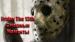 Смешные Моменты Из Фильмов Ужасов - Пятница 13 | Funny Moments From Horror Movies - Friday The 13th