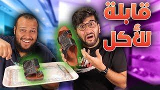 فتحنا شركة نعل قابلة للأكل 👞😋 !! (( الحق و ادخل كشريك معنا 🤣 )) !! مع خالد YK
