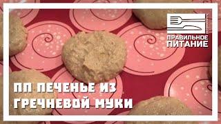 ПП печенье из гречневой муки - ПП РЕЦЕПТЫ: pp-prozozh.ru