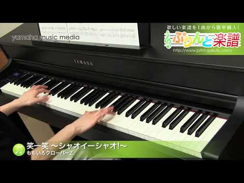 笑一笑~シャオイーシャオ!~/ ももいろクローバーZ : ピアノ(ソロ) / 中級