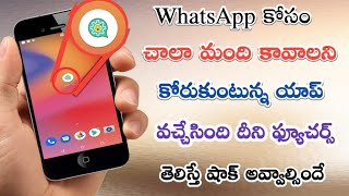 WhatsApp కోసం చాలా మంది కావాలని కోరుకుంటున్న అప్ వచ్చేసింది || smart tool android app