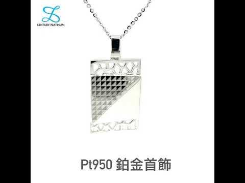 世紀白金 鉑金 PT950 墜子 個性 中性 WPB003