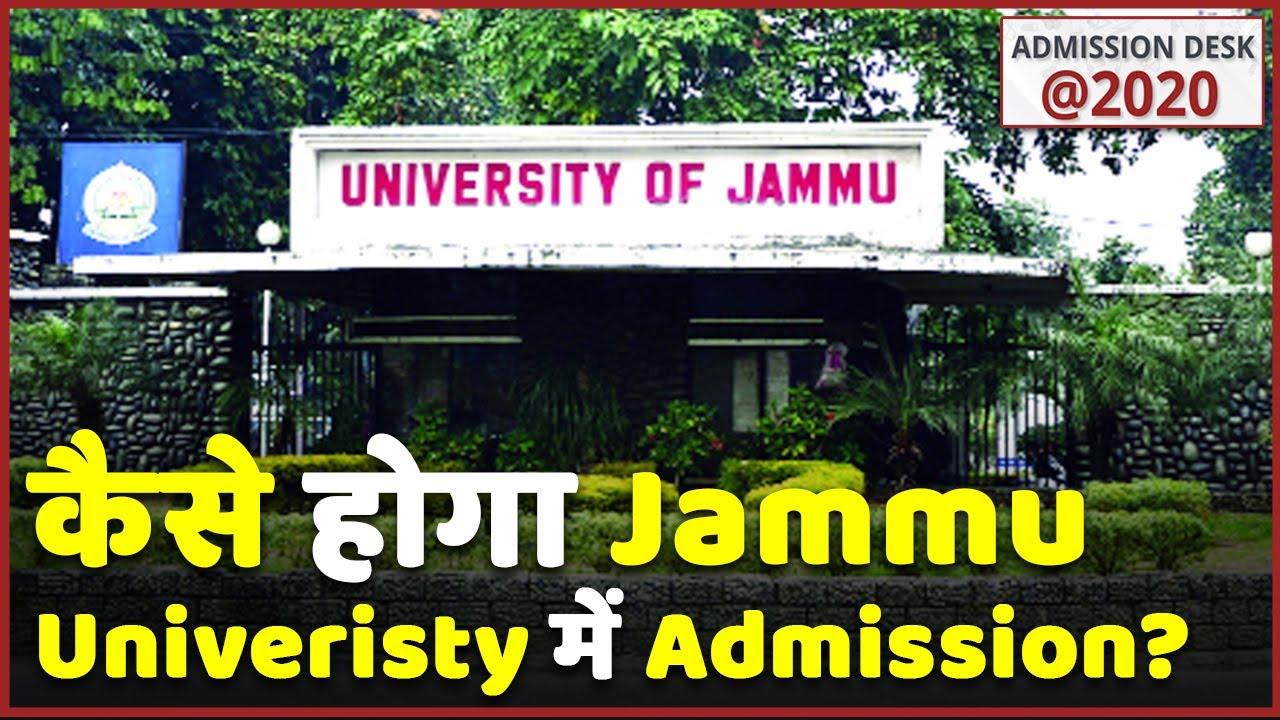 University Special: NEP के बाद कितनी बदली Jammu University की Admission प्रक्रिया?|ABP Uncut