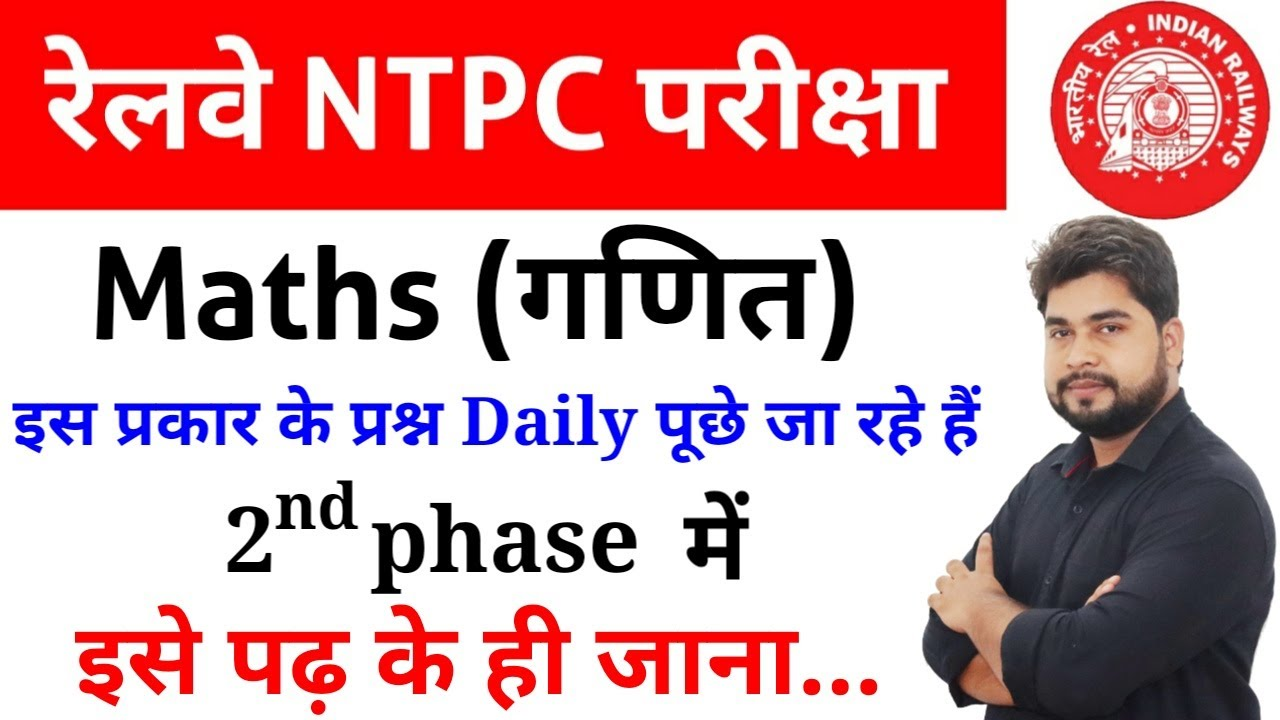 Maths (गणित) Important Questions For - Rrb Ntpc, Group d exam 2021//Maths shorttrickfor railway