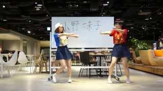 エグスプロージョンさんの小野妹子頑張って踊ってみました。 見てくださ...