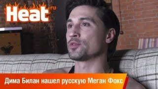 """Дима Билан нашел русскую Меган Фокс для клипа на песню """"Малыш"""""""