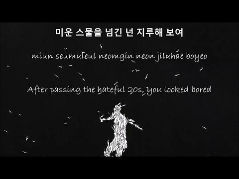 HYUKOH 혁오 - TOMBOY 톰보이 Lyrics (HAN/ROM/ENG)