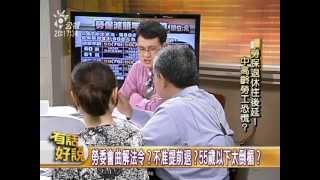 121211有話好說:勞保退休往後延!中高齡勞工恐慌?