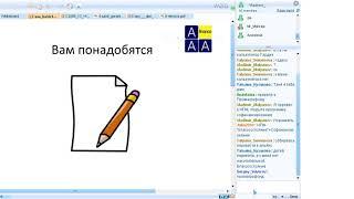 Ирина Ишмуратова ФК обучение ААА Иркутск 2010