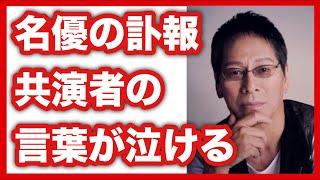 【内容】大杉漣さんが心不全のため亡くなりました。。。共演者の方々の...