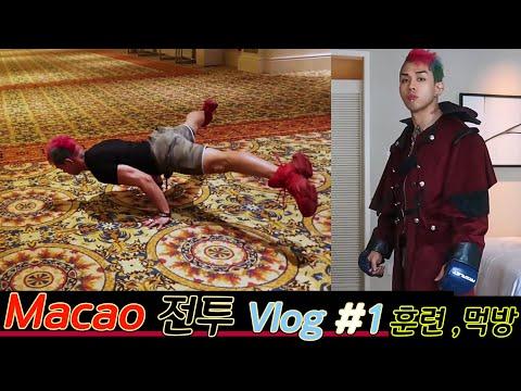 [Kevin Park] 7월의 마카오 전투 Vlog#1 - Hotel, 먹방, 홀로 걷기 관광, 현지훈련 -   [한/EN/日]