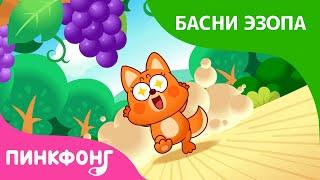 Лиса и виноград Басни Эзопа Пинкфонг Рассказы для детей
