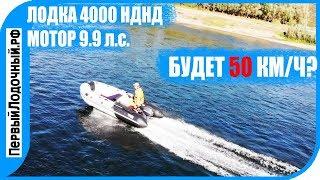 Мотор 9.9 и винты с разным шагом. Тест на лодке 4000 НДНД. Разгоним 50 км/ч?