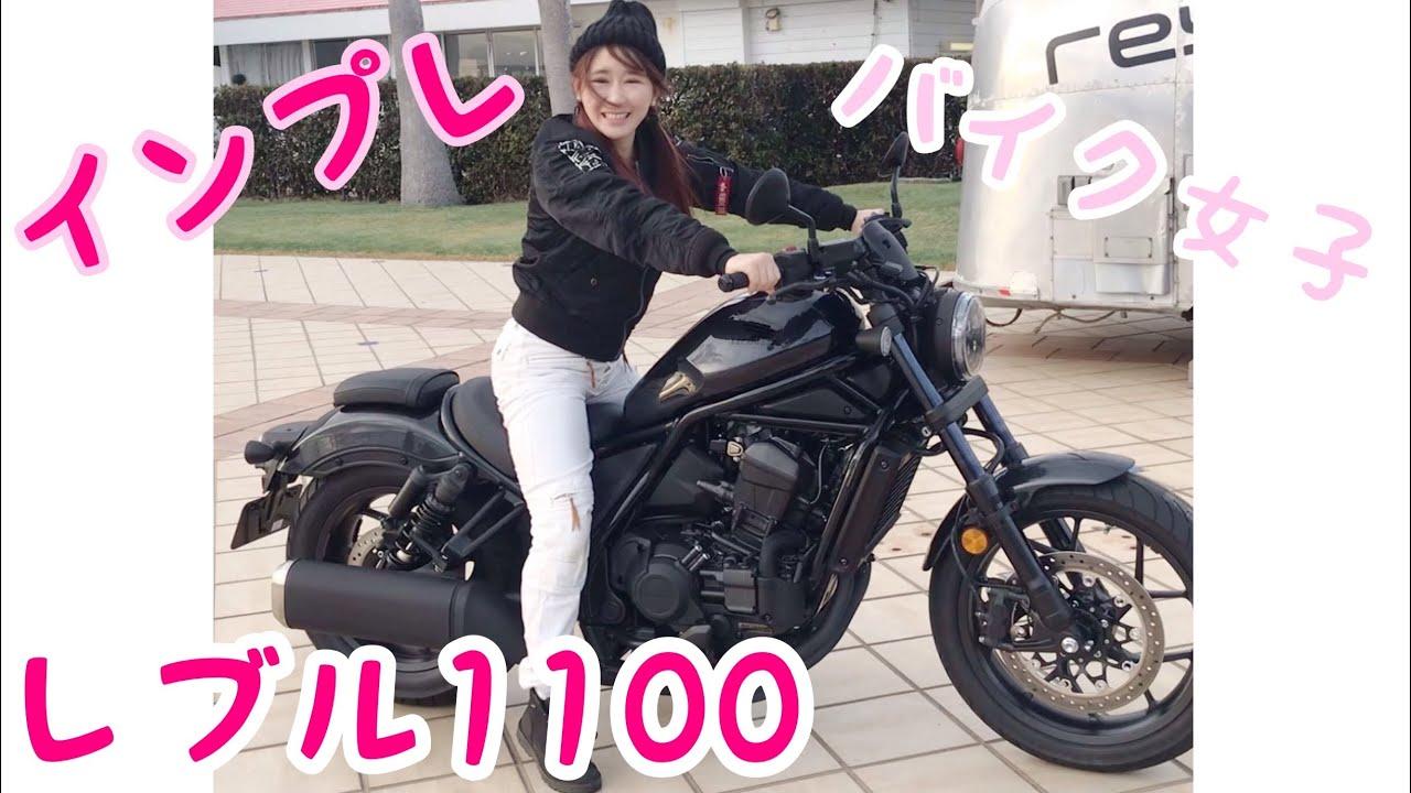 低身長バイク女子がHONDAレブル1100を実走レビュー❤️   気になる大型二輪の足つきインプレと取り回しも♪DCTモデル❤️