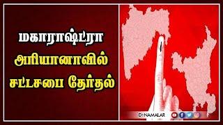 மகாராஷ்ட்ரா, அரியானாவில் சட்டசபை தேர்தல்