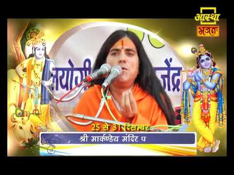 Shrimad Bhagwat Katha | Gajendra Chaitanya Ji Maharaj | 1 to 7 January  | Aastha Bhajan