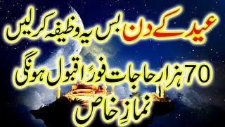 Eid Ul Fitar Mah e Shawal Ka Khas Wazifa  Namaz 70 Hajat pori Hogi In 1 Day wazifa In Urdu/Hindi