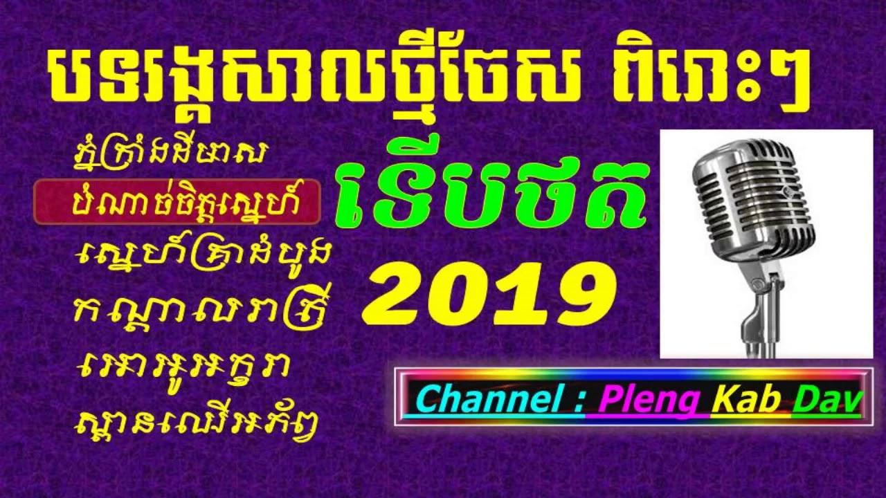 បទចំរៀងរង្គសាលអកកាដង់អកកេះថ្មីៗពិរោះៗ new non stop reangasal song 2019