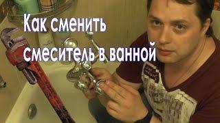 видео смеситель для ванной