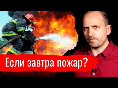 Если завтра пожар? // Письма