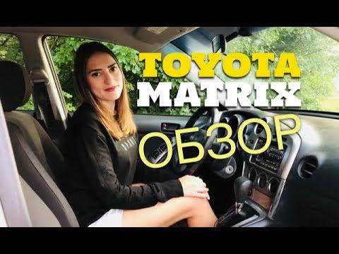 Toyota Matrix (Тойота Матрикс) AWD - лучшее UBER такси