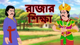 RAJAR SIKHHYA | Bangla Cartoon | Fairy Tales | Rupkothar Golpo | Thakurmar Jhuli | Bengali Animation