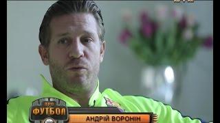 Андрій Воронін: Якби не його добре обличчя, я б не впізнав Рикуна на вулиці