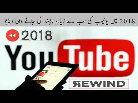Why! People dislike YouTube Rewind 2018   Real fact by post4U
