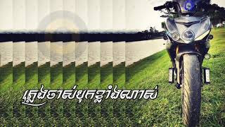 🎧បទចាស់ភ្លេងថ្មី ល្បីនៅថៃ - New Break Mix Thai | Juu Leang