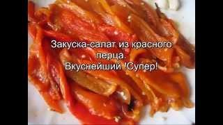Закуска салат  из  печеного  перца   № 86 Идеальный рецепт