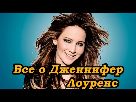 Дженнифер Лоуренс (Jennifer Lawrence) - Биография актрисы