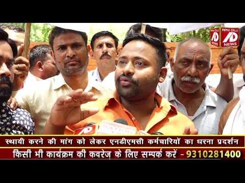 स्थायी करने की मांग को लेकर NDMC कर्मचारियों का धरना #hindi #breaking #news #apnidilli