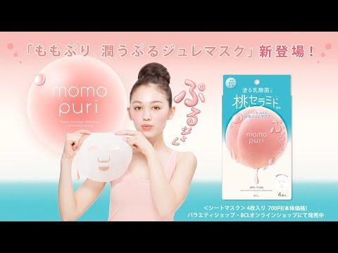 塗る乳酸菌と桃セラミド ももぷり 潤うぷるジュレマスク