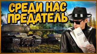 ПРИТВОРИЛСЯ ШПИОНОМ и РАСТРЕПАЛ ТАКТИКУ СОЮЗНИКОВ - Приколы в World of Tanks