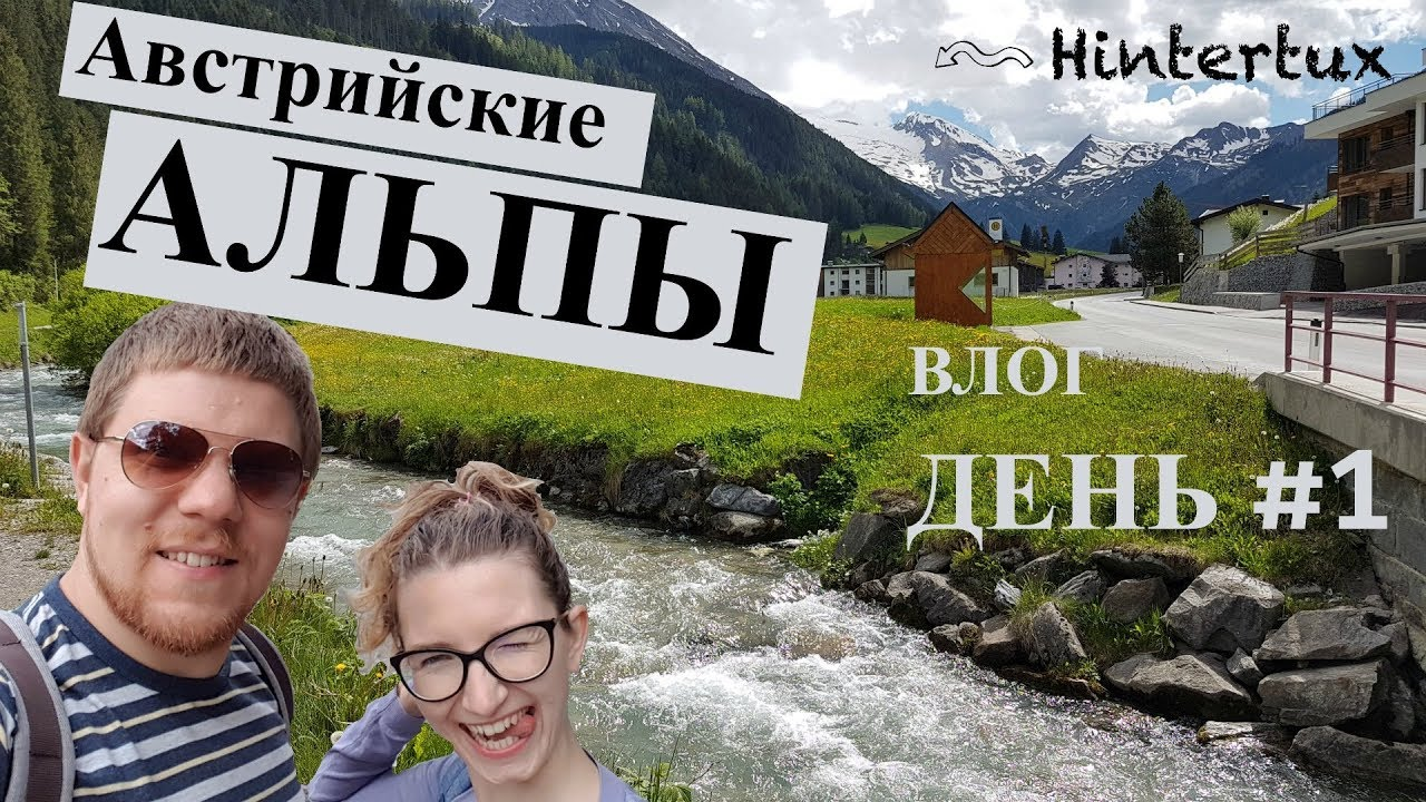 Австрия: АЛЬПЫ весной | ВЛОГ-Путешествие День 1