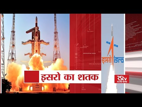 RSTV Vishesh – Jan 12, 2018: PSLV-C40 Carries India's 100th Satellite