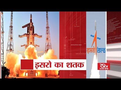 RSTV Vishesh – Jan 12, 2018: PSLV-C40 Carries India's 100th Satellite