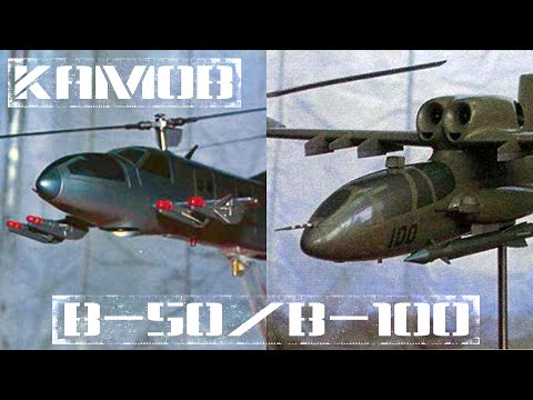 Вертолёты Камова: В-50