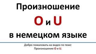 Немецкий: произношение O и U (русские субтитры)/Aussprache O, U