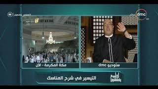 لعلهم يفقهون - الشيخ خالد الجندي يوضح أنواع الحج والفرق بينهم بالتفصيل وبطريقة سهلة