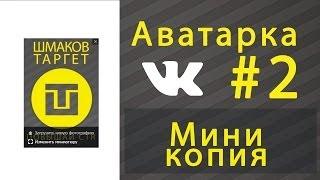 Аватарка ВКонтакте #2 Размеры и секреты миникопии
