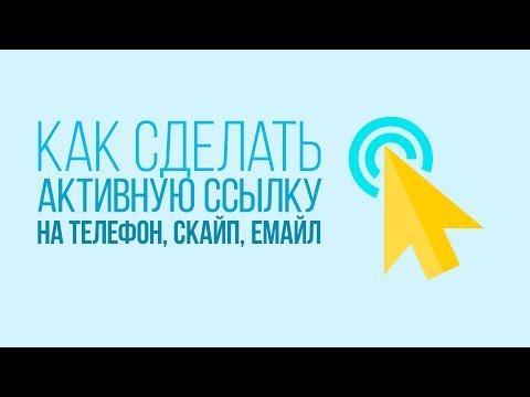 видео: Как сделать активные ссылки на телефон, скайп, емайл